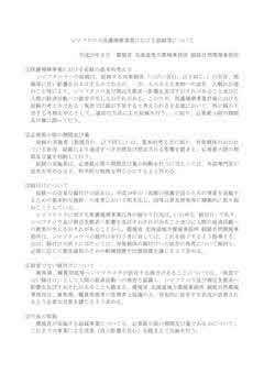 シマフクロウへの給餌について環境省.jpg